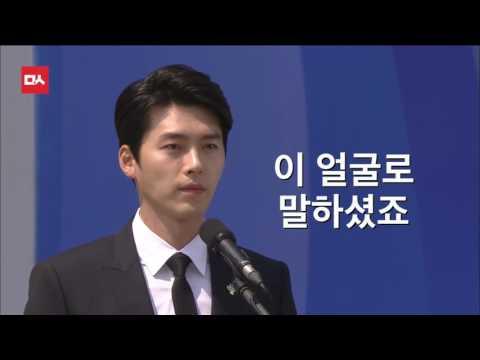 길라임 박근혜 대통령의 현빈 바라보는 눈길 (진정한 성덕)