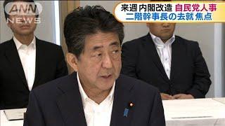 来週内閣改造と自民党役員人事 安倍総理が表明(19/09/03)