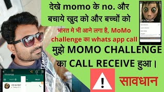 I was receive Momo challenge on my WhatsApp l how to protect your kids from dangerous call Momo
