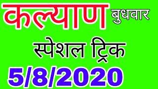 KALYAN MATKA 5/8/2020 | Special trick | Luck satta matka trick | Sattamatka | कल्याण | Kalyan Today