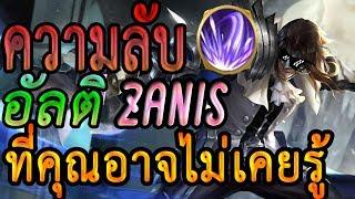 ROV:Zanis(Season 2) ความล...