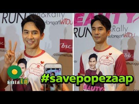 savepopezaap ติดเทรนด์ทวิตเตอร์ หลัง โป๊ป มีคลิปเสียงกับสาว - วันที่ 12 Feb 2019