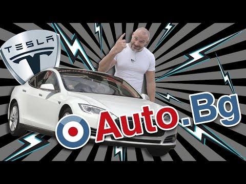 Tesla Model S - най-мечтаната революция при автомобилите
