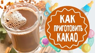 видео Как варить какао