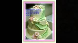 !!Свадебные торты на заказ в Одессе