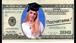Сколько нужно денег студенту в 1 месяц в Польше. Обучение в Польше.