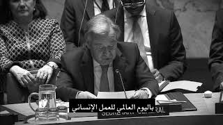 Secretary-General WHD message - Arabic
