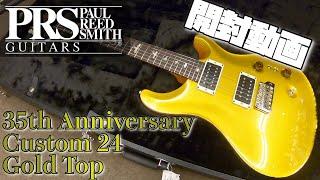 開封の儀!!Paul Reed Smith 35th Anniversary Custom 24 Gold Top【商品紹介@Guitar Planet】