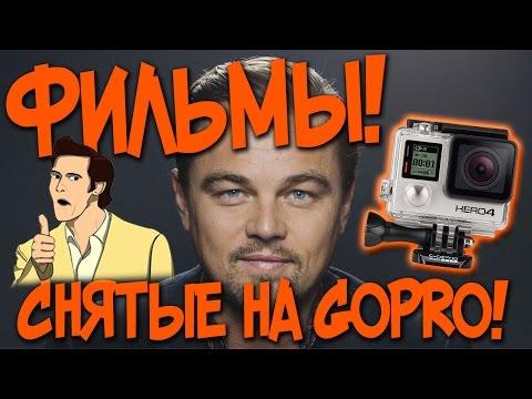 ТОП ФИЛЬМОВ GOPRO