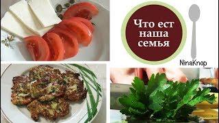 Что ест наша семья: оладьи из кабачков, 3 блюда из фарша индейки, салаты из зелени. Часть 5