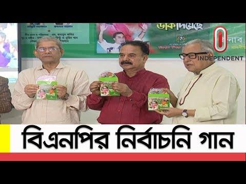 বিএনপির নির্বাচনি গান, উন্মোচন করলেন ফখরুল || BNP Theme Song for Election