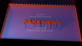 Fake News. Фильм тринадцатый. Постмодерн. Искусство и фейки