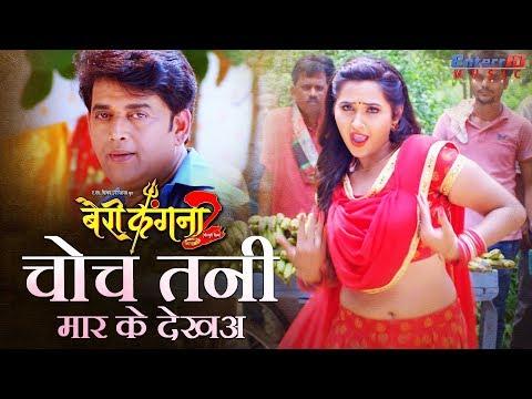 Chonch Tani Mar Ke Dekh | चोच तनी मार के देखअ | Bairi Kangana 2 Song | Bhojpuri Song | Ravi kishan