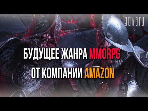 MMORPG NEW WORLD — БУДУЩЕЕ ЖАНРА MMORPG ОТ КОМПАНИИ AMAZON, ВПЕЧАТЛЕНИЯ ОТ ПЕРВОЙ И ВТОРОЙ АЛЬФЫ