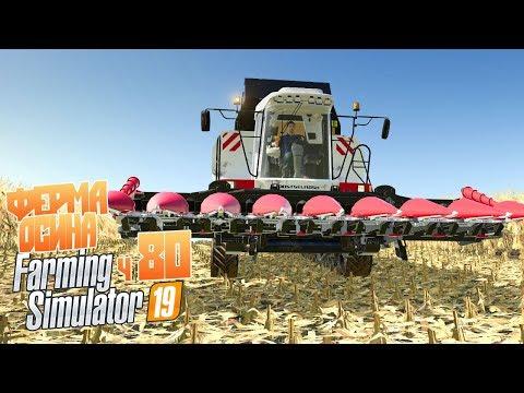 Massey Ferguson и Vector За кем останется победа? - ч80 Farming Simulator 19