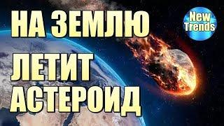 К ЗЕМЛЕ ЛЕТИТ ГРОМАДНЫЙ АСТЕРОИД QL33 \ 21 ДЕКАБРЯ 2017 НОВЫЙ КОНЕЦ СВЕТА !!!