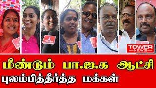 மீண்டும் பாஜக ஆட்சி மக்களின் மனநிலை என்ன? | Trending Video | Tamil Trending Video | Today Trending