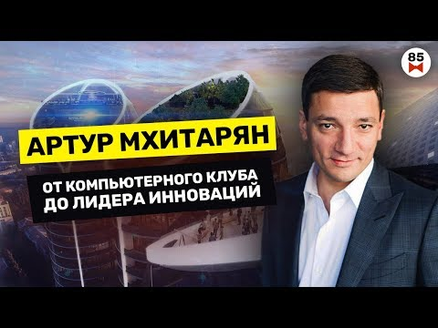 Артур Мхитарян как продал клуб за 1 000 000 $, сколько стоит Jack House и новые проекты Taryan Group