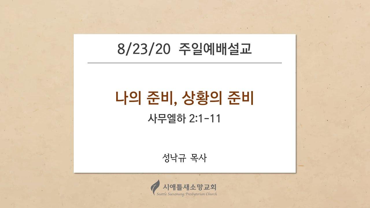 """<8/23/20 주일설교> """"나의 준비, 상황의 준비"""""""