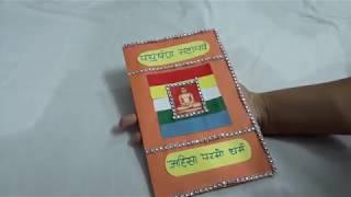 Card of our 24 tirthankar of Jainism Lord mahavir