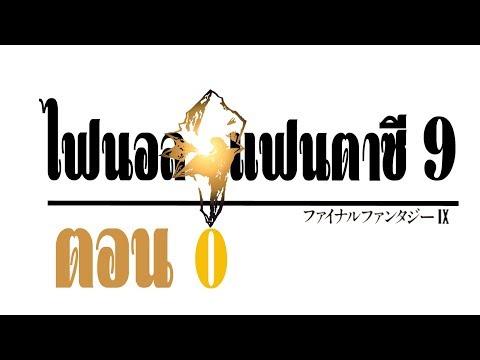 Save (บทนำ) Final Fantasy IX ตอนที่ 0 Snapshots