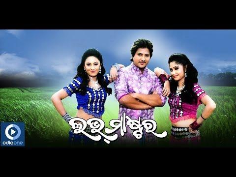 Love Master | Chapan Chori | Babushaan | Poonam | Riya | Latest Odia Songs