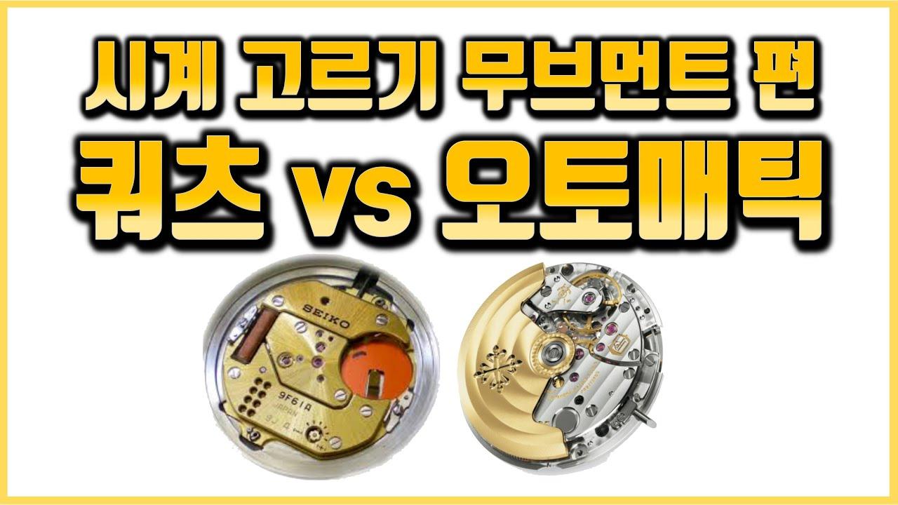 시계 고르는 법 쿼츠 vs 오토매틱