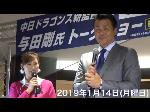 2019.1.14 与田剛 トークショー 中日ドラゴンズ 新監督 ポートウォークみなと
