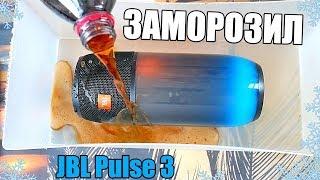 ЗАМОРОЗИЛ JBL Pulse 3 В ПЕПСИ И СУПЕР БАСС