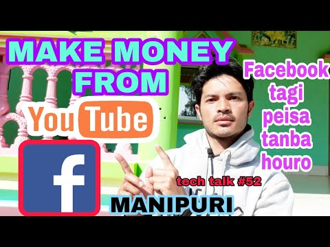 How to make money from YouTube and Facebook  [MANIPURI]    Facebook monetization started in India