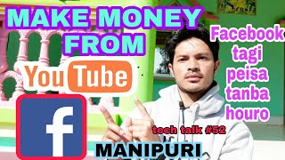 How to make money from YouTube and Facebook  [MANIPURI] || Facebook monetization started in India