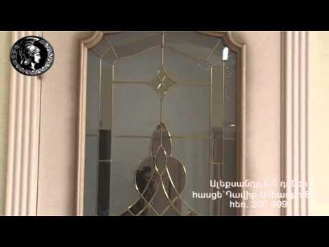 Ալեքսանդրյան դռներ / Александрийские двери