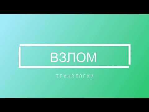 IRON FORCE ВЗЛОМ ТЕХНОЛОГИИ !!!