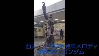 西武 上井草駅発車メロディ
