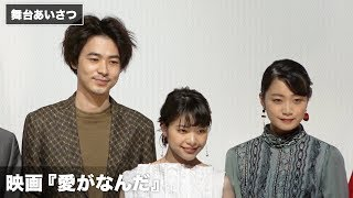 映画『愛がなんだ』完成披露上映会が開催され、岸井ゆきの、成田凌、深...
