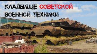 видео Кладбище военной техники