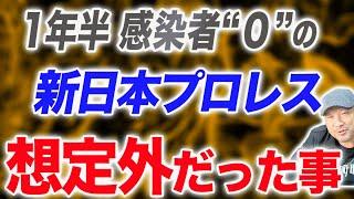 【新日本プロレス】先見の明はあった新日本プロレスが想定内で準備していた事と想定外だった事を分析 今後の東京ドーム、横浜スタジアム大会再開へのポイントとは? NJPW njdontaku