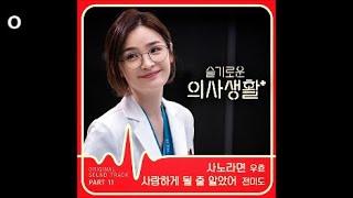 우효 - 사노라면 / 슬기로운 의사생활(Hospital Playlist) OST 11