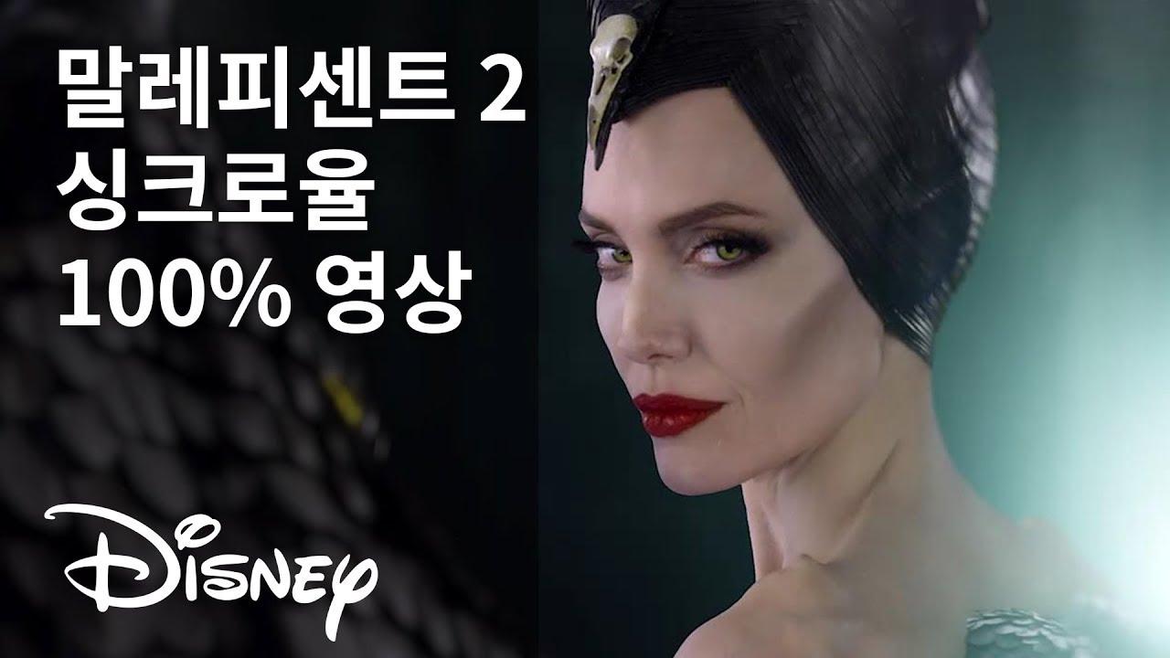 [말레피센트 2] 말레피센트 싱크로율 100% 영상