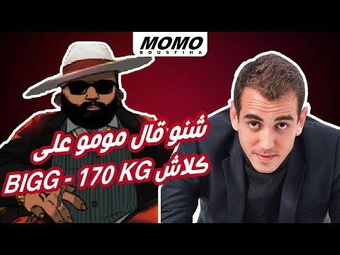 شنو قال مومو على كلاش BIGG - 170 KG ؟ و الرد ديال Mr Crazy l 7liwa l komy l Dizzy Dros