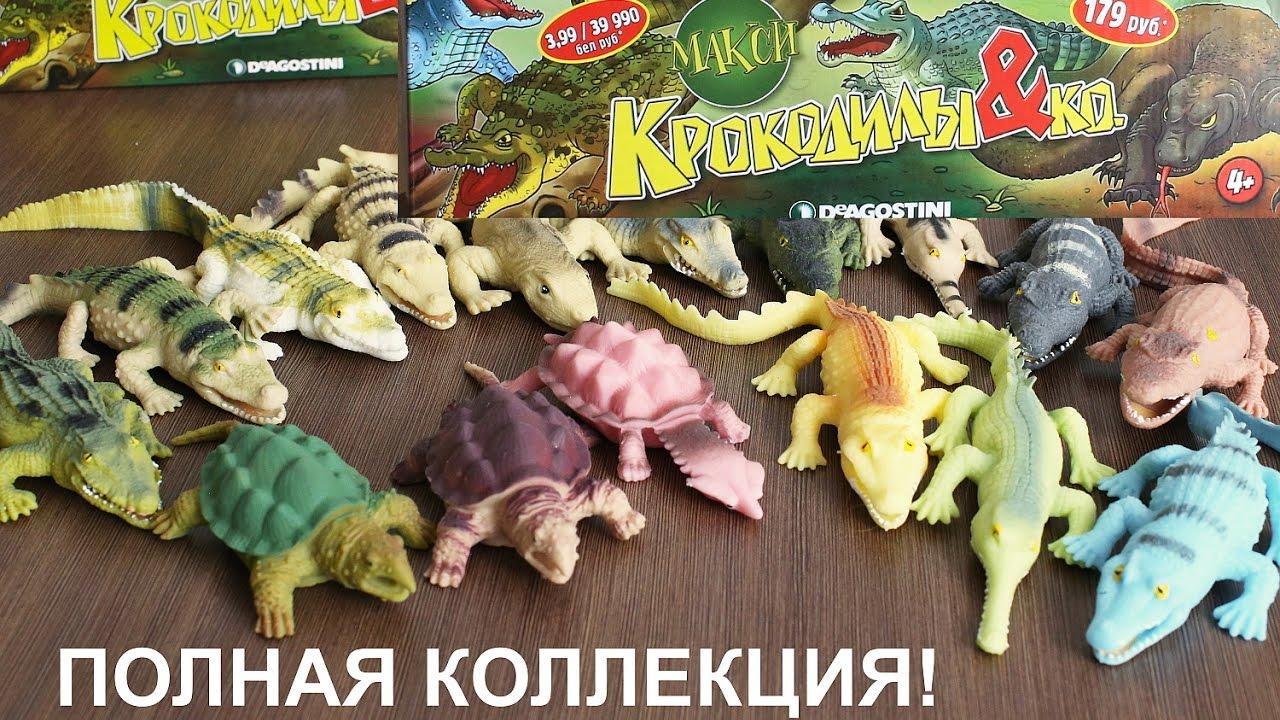 Макси крокодилы игрушки