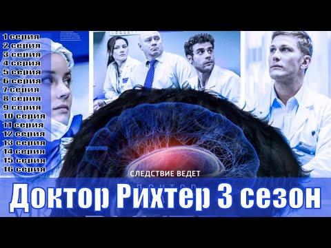 Доктор Рихтер 3 сезон 1,2,3,4,5,6,7,8,9,10,11,12,13,14,15,16 серия [Трейлер 2] | [сюжет, анонс]
