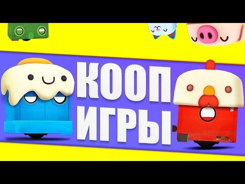 Топ 25 Локальные игры с многопользовательским и кооперативным режимом на Андроид, IPhone и IPad