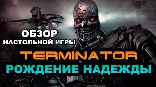 Терминатор Рождение Надежды - обзор настольной игры [ОБЪЕКТ]