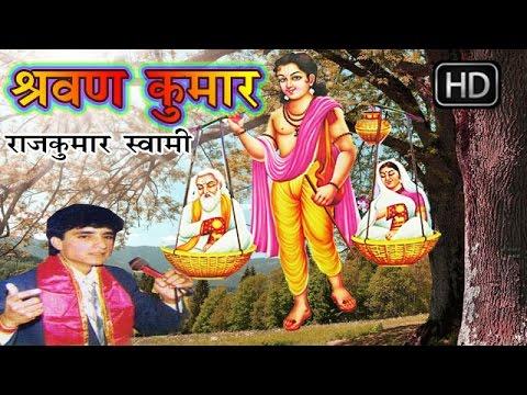 फिल्म श्रवण कुमार || Film Shrawan Kumar || Rajkumar Swami || Devendar Sharma || Hit Film