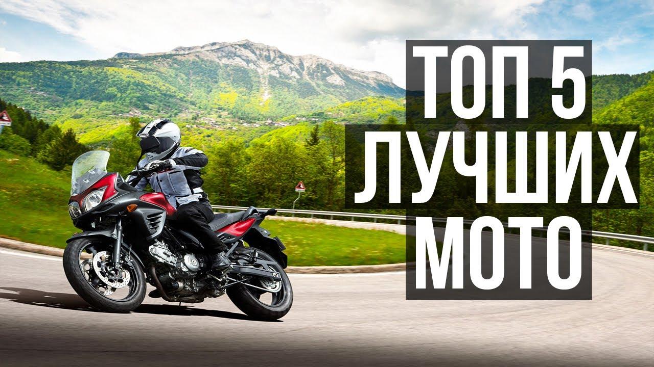 ТОП 5 МОТОЦИКЛОВ  для путешествий 2020 Смотри на OKTV.uz