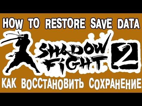 Shadow Fight 2 - КАК ВОССТАНОВИТЬ ИСПОРЧЕННОЕ СОХРАНЕНИЕ \ How to recover Save Data (Eng, RU)