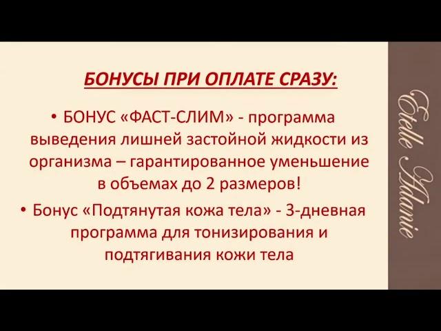 Этель Аданье Женские секреты
