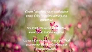 Скачать Слово Божье Псалом 18 19 Закон Господа совершен