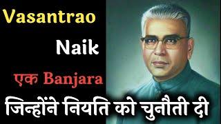 Maharashtra CM Vasantrao Naik life story | vasantrao Naik documentory | vasantrao Naik Jeevan |
